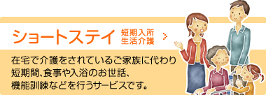 ショートステイ(短期入所生活介護)